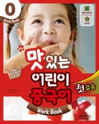 New 맛있는 어린이 중국어. 0: 첫걸음(Work Book)