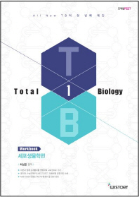 Total Biology. 1: 세포생물학편(PEET)(Workbook)