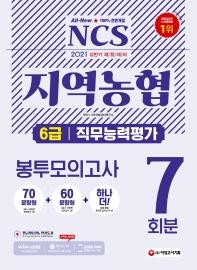 All-New NCS 지역농협 6급 봉투모의고사 7회분(2021)