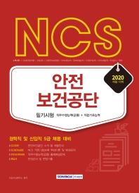 NCS 안전보건공단 필기시험 직무수행능력(공통)+직업기초능력(2020)
