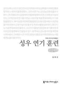 성우 연기 훈련(큰글씨책)