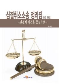 심결취소소송 정리집(통권 28호)