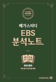 메가스터디 EBS 분석노트 고등 국어 문학 수능특강(2021 수능 대비)