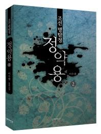 조선 명탐정 정약용. 2