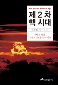 제2차 핵 시대