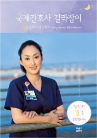 국제간호사 길라잡이
