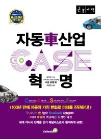 2030 자동차 산업혁명 CASE(큰글자책)