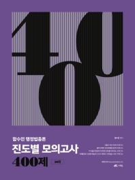 함수민 행정법총론 진도별 모의고사 400제(2019)