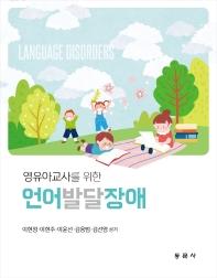 영유아교사를 위한 언어발달장애