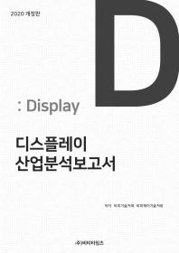 디스플레이 산업분석보고서(2020)