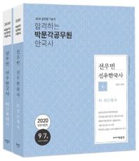 선우빈 선우한국사 공무원 기본서 세트(2020)
