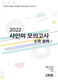 샤인미 모의고사 수학영역(2021)(2022 수능대비)
