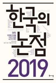 한국의 논점 2019