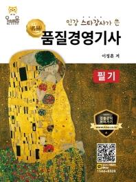 인강 스타강사가 쓴 품질경영기사 필기(2020)