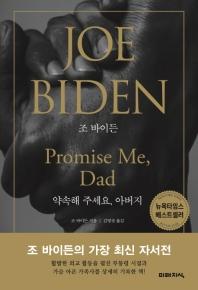 조 바이든: 약속해 주세요, 아버지