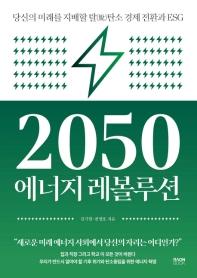 2050 에너지 레볼루션