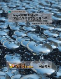 Maya(마야) 이남국의 모션 그래픽 동영상 강좌 DVD