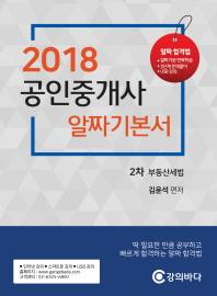 부동산 세법 알짜기본서(공인중개사 2차)(2018)
