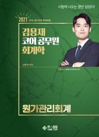 김용재 코어 공무원 회계학 원가관리회계(2021)