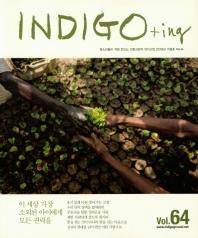 INDIGO+ing(2019년 가을호)(Vol.64)