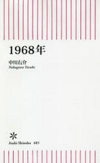 1968年