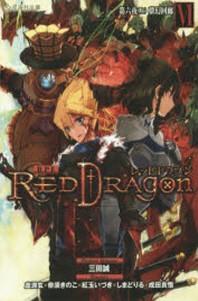 RPF(ロ-ルプレイングフィクション)レッドドラゴン 6[上]