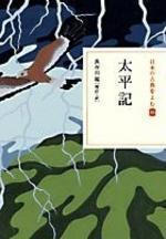 日本の古典をよむ 16