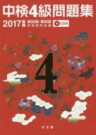 中檢4級問題集 2017年版