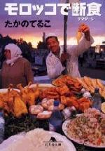 モロッコで斷食(ラマダ―ン)