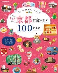 もっと京都で食べたい100のもの 京グルメ旅のスタイルガイド
