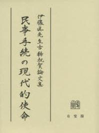 民事手續の現代的使命 伊藤眞先生古稀祝賀論文集