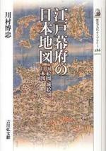 江戶幕府の日本地圖 國繪圖.城繪圖.日本圖