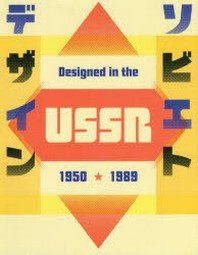 ソビエトデザイン1950★1989 ソビエト製品貴重な350点