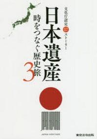 日本遺産 時をつなぐ歷史旅 文化廳認定17スト-リ- 3