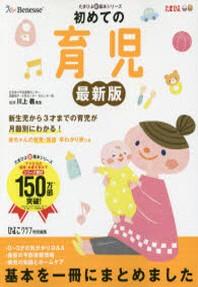 初めての育兒 困ったときに開いて「安心」 新生兒から3才までの育兒が月齡別にわかる!
