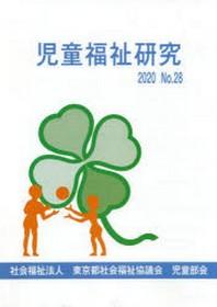 兒童福祉硏究 NO.28(2020)