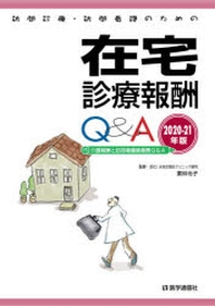 訪問診療.訪問看護のための在宅診療報しゅうQ&A 2020-21年版