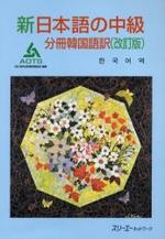 新日本語の中級 分冊韓國語譯