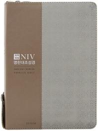 NIV 영한대조성경(베이지콤비)(대단본)(지퍼)