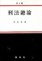 형법총론(박상기)(제6판)