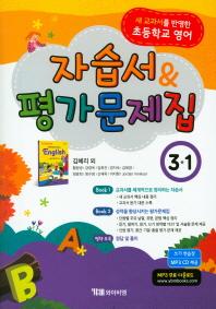 초등 영어 3-1 자습서&평가문제집(김혜리 외)(2020)