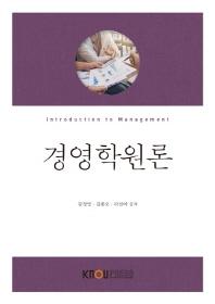 경영학원론(1학기, 워크북포함)