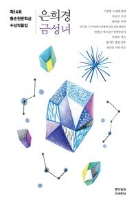 황순원문학상 수상작품집(2014): 금성녀