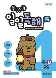 우공비 초등 일일독해 4-B단계(초등 4학년)(2021)
