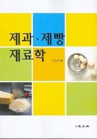 제과 제빵 재료학