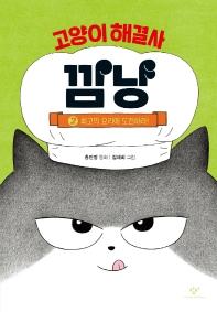 고양이 해결사 깜냥. 2: 최고의 요리에 도전하라!