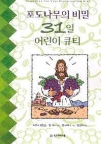 포도나무의 비밀 31일 어린이 큐티