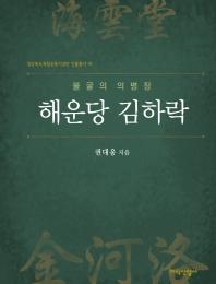 불굴의 의병장 해운당 김하락