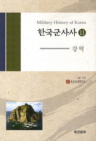 한국군사사. 11: 강역