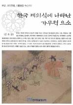 한국 제의식에 나타난 가무적 요소